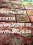 Формы Систром 635 руб/м2 на www.502.at.ua глянцевые для тротуарной и фасад 061