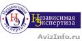 Независимая Экспертиза Волгоград