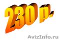 Г Р У З Ч И К И 230 р.