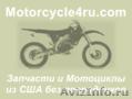 Запчасти для мотоциклов из США Астрахань