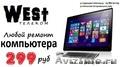 Вест-телеком ремонт компьютеров и ноутбуков 299 руб