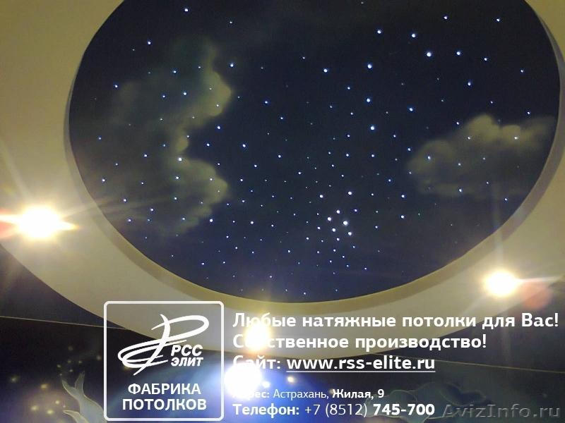 Отзывы  РССЭлит фабрика натяжных потолков в Астрахани