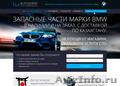 Фабрика продающих сайтов в Астрахани