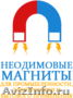 Неодимовые магниты в Астрахани