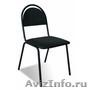 Стулья дешево Офисные стулья ИЗО,  Стулья стандарт,  Стулья для офиса - Изображение #10, Объявление #1492199