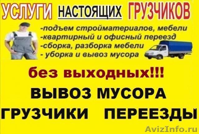 Погрузо-разгрузочные работы – вагоны.Транспорт по РФ, Объявление #1292799