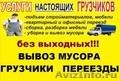Погрузо-разгрузочные работы – вагоны.Транспорт по РФ