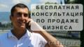 Бесплатная консультация по продаже бизнеса от эксперта