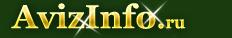 Оборудование для литья под давлением термопластичных материалов в Астрахани, продам, куплю, станки в Астрахани - 25931, astrakhan.avizinfo.ru